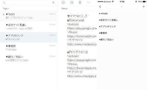 Simplenote:PCサイト画面(左)iPhoneアプリ画面(右)