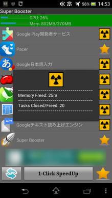 Super Booster - RAM Optimizer