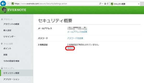 Evernote:「セキュリティ概要」から2段階認証の「有効化」をクリック