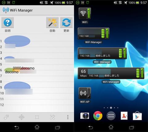 WiFi Manager:電波のチャンネルと強度一覧(左)ウィジェット一覧(右)