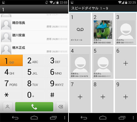 ExDialer - Dialer & Contacts:標準テーマダイヤル画面(左)スピードダイヤル画面(右)