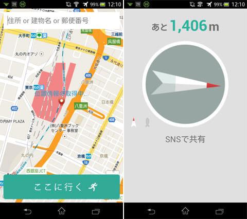 Waaaaay! 方向音痴のための距離と方向だけのナビアプリ:目的地の設定画面(左)ナビ画面(右)