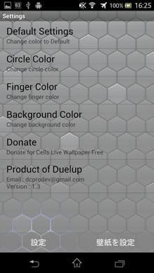 Cells ライブ壁紙:設定画面