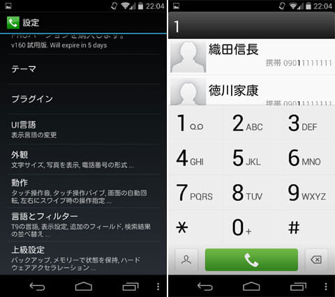 ExDialer - Dialer & Contacts:詳細設定画面(左)文字・ダイヤルキー拡大画面(右)