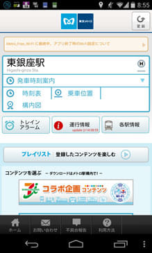 MANTA:Wi-Fiに接続すると現在の駅情報を取得できる