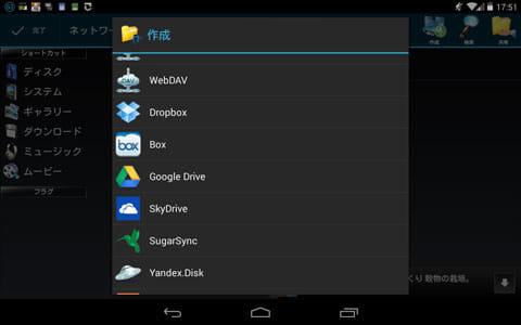 ファイルマネージャ HD:利用できるオンラインストレージ
