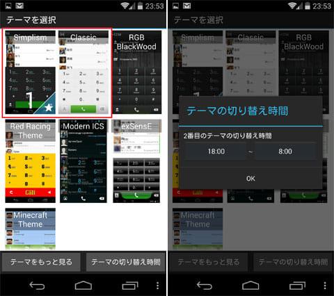 ExDialer - Dialer & Contacts:テーマ一覧画面(左)「テーマの切り替え時間」設定画面(右)