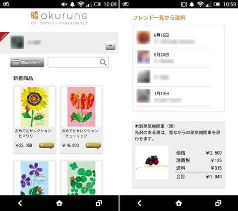 okurune:豊富な商品を用意。出産祝いや誕生日のサプライズにも活躍