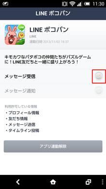 それぞれのアプリで「メッセージ受信」をOFFにできる