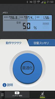 バッテリー長持ち・節電 Yahoo!スマホ最適化ツール