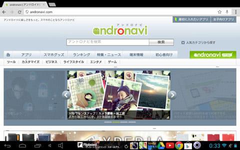 Cygery Custom NavBar Demo:本アプリの真骨頂!タブレットでの表示