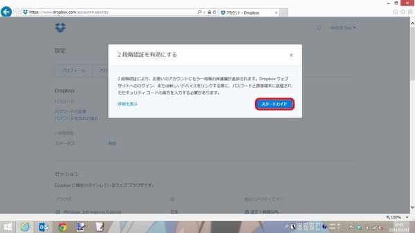 Dropbox:「スタートガイド」をクリック