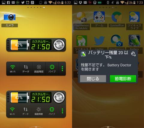 バッテリードクター(電池節約&充電管理&スマホ最適化):ウィジェット一覧(左)バッテリー残量の警告
