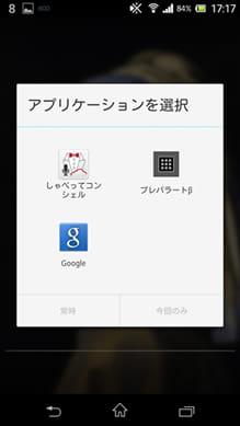 プレパラートβ(片手操作用ランチャー):Android 4.1以上の端末は、ホームボタンを上にスワイプすることでアプリを起動できる