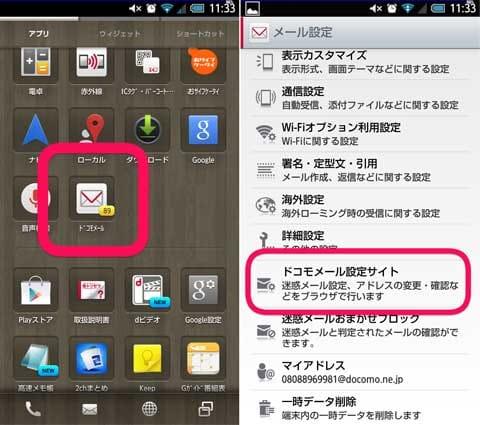 ドコモメールアプリをタップ(左)「ドコモメール設定サイト」をタップ(右)
