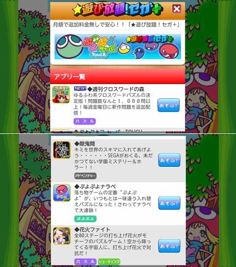 ぷよぷよフィーバーTOUCH ★遊び放題!セガプラス:ぷよぷよ以外のゲームも遊び放題!