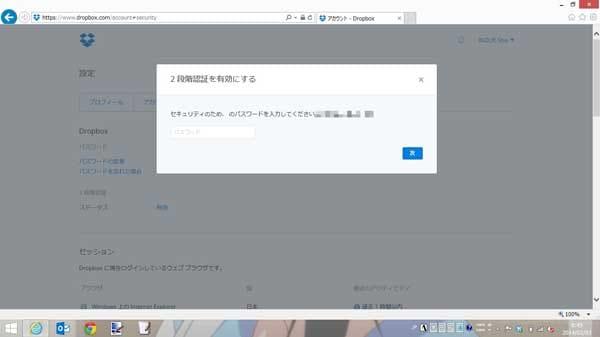 Dropbox:パスワードを入力して「次」をクリック