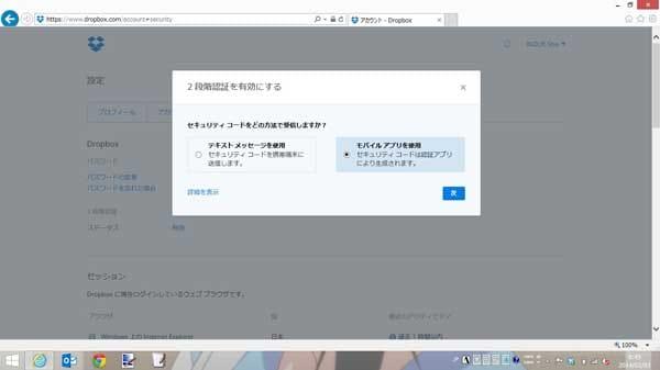 Dropbox:「モバイル アプリを利用」を選び、「次」をクリック