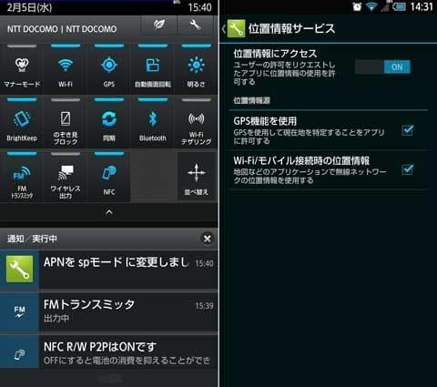 パケット通信、Wi-Fなど、あらゆる通信を搭載(左)位置情報が必要ない場合は、GPSをOFFで効果を実感(右)