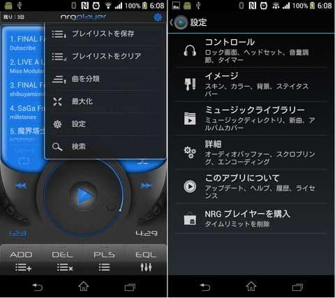 NRG Player - 音楽プレーヤー:画面右上の歯車アイコンから設定を変更