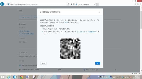 Dropbox:QRコードをスキャン
