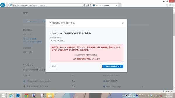 Dropbox:「2段階認証を有効にする」をクリック