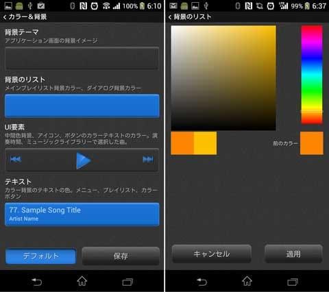 NRG Player - 音楽プレーヤー:背景カラーやテーマは自分好みに設定可能