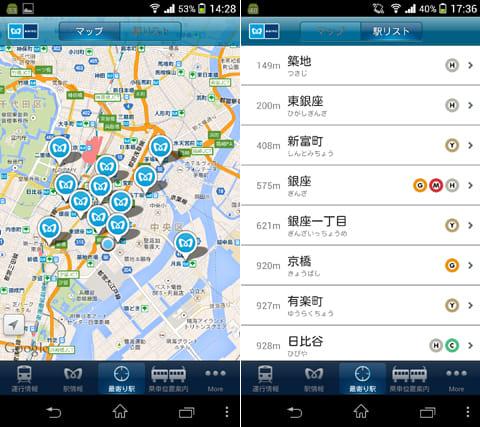 東京メトロアプリ:「最寄駅」から現在地周辺の駅の場所を確認できる(左)各駅までの距離を一覧表示することも可能(右)