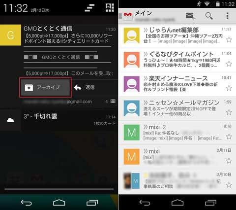 通知画面(左)アーカイブをタップした後の受信メール画面。メールが消えてる?(右)