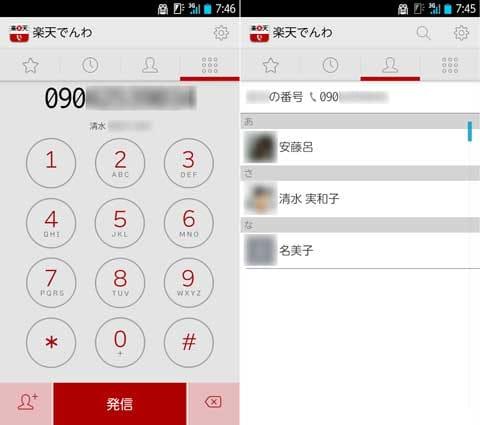 楽天でんわ -番号そのままで通話料がお得-:通常の電話アプリと変わらずに使える