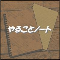 『やることノート』~限りなくシンプルなTODOリスト!やるべきことをリストアップ~