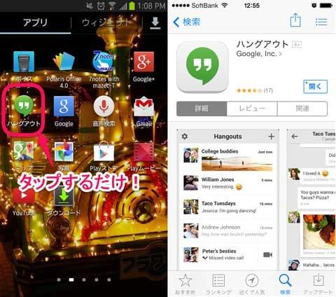 『ハングアウト』をタップ。『LINE』や『Skype』のように専用アカウントの取得は不要(左)iPhoneにも同アプリがあり、メッセンジャーやビデオ通話ができる(右)
