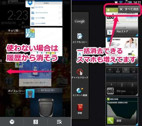 AndroidOS 4.0以降のモデルでは、左右にフリックすることで、過去に利用し裏で動いているアプリを消せる(左)履歴をまとめて削除できる機種が多い。こちらのほうが簡単(右)