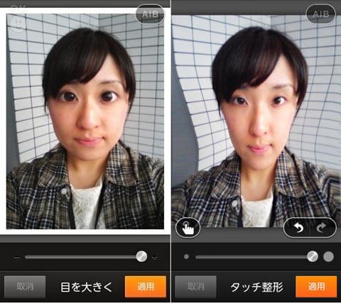 サイメラ (Cymera) - カメラ & 写真加工:「目を大きく」画面(左)「タッチ整形」画面(右)