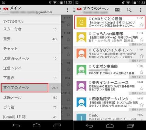 画面左をフリックしたメニュー画面(左)アーカイブ済のメールが表示される(右)
