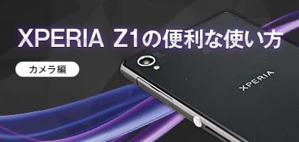 【Xperia Z1の使い方レビュー】連写、パノラマ、ARなど多彩なカメラ機能を楽しんでみよう!