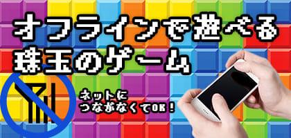 オフラインで遊べる!通信しなくても十分満足できるおすすめゲーム12選!!
