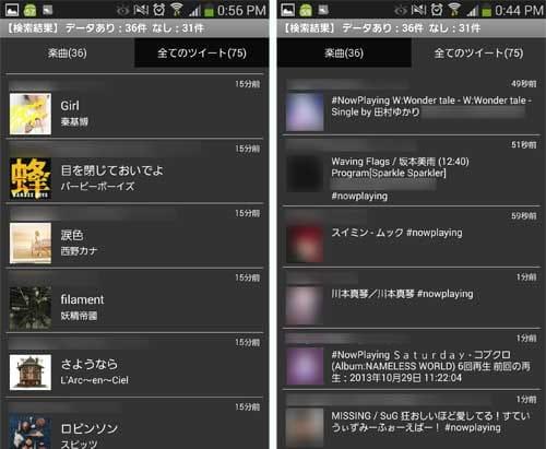 NowPlayingCollection:楽曲情報が出てくる(左)直近のツイートを取得(右)