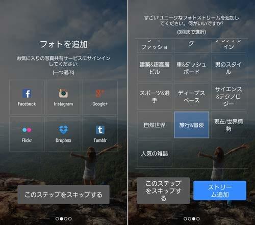 Dayframe (Chromecast Photos):最初の設定画面