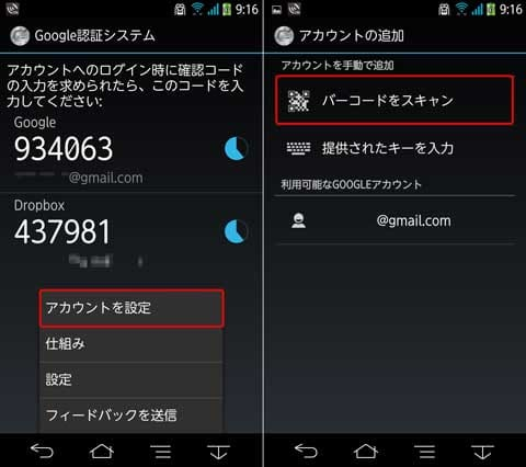 Google認証システムアプリを使う手順は結構簡単