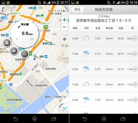 雨マップ:マップ上の現在地点に天気情報が表示される(左)時系列で天気情報が見れらる(右)