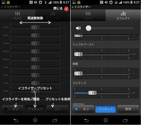 NRG Player - 音楽プレーヤー:「EQL」から音質も自分の好みに仕上げられる