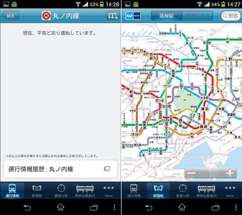 東京メトロアプリ:リアルタイムで運行情報を確認できる(左)路線図も拡大・縮小できるので見やすい(右)