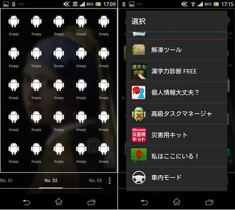 プレパラートβ(片手操作用ランチャー):プレパラート内に好みのアプリやショートカットを登録していく(左)ドロイドアイコンをタップすると、アプリ一覧が表示される(右)