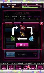 スペース★ギャラガ:武器を切り替えステージに挑め。