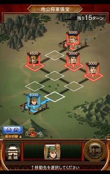 三国志ロワイヤル:マップを移動して敵部隊を倒していこう。
