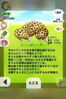 僕きりん:進化したら左下から説明を読めるよ!