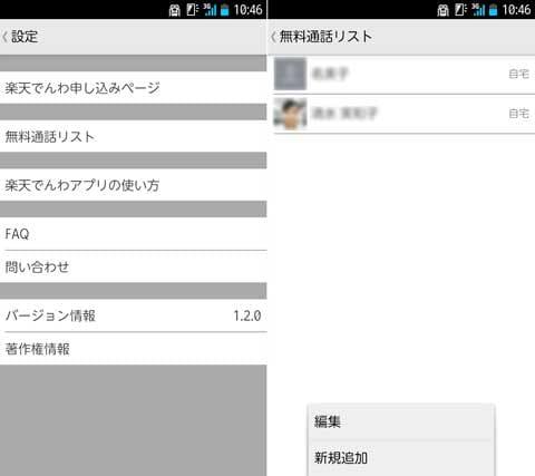 楽天でんわ -番号そのままで通話料がお得-:「設定」画面(左)無料通話リスト画面(右)