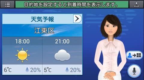 ドコモ ドライブネットインフォ:これからの天気予報を教えてくれる