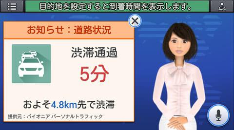 ドコモ ドライブネットインフォ:画面だけでなく音声でも渋滞情報を教えてくれる